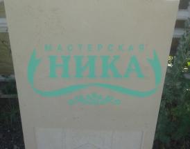 Наши работы: мусульманский памятник на могилу из доломита