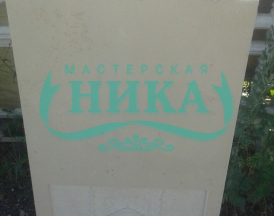 Пример мусульманского памятника из доломита