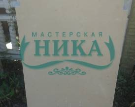 Пример мусульманского памятника от компании Ника